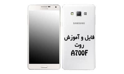 فایل روت سامسونگ A700F اندروید 6.0.1 همه بیلدنامبر ها تضمینی | دانلود فایل و آموزش ROOT Samsung Galaxy A7 SM-A700F تست شده