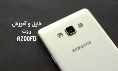 فایل روت سامسونگ A700FD اندروید 6 همه بیلدنامبر ها | دانلود فایل و آموزش ROOT Samsung گلکسی A7 دو سیم SM-A700FD | آوا رام