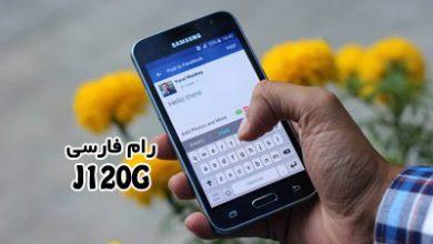 رام فارسی سامسونگ J120G اندروید 5.1.1 بدون مشکل | دانلود فایل فلش فارسی Samsung Galaxy J1 2016 SM-J120G تست شده و تضمینی | آوارام
