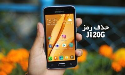 حذف رمز سامسونگ J120G با Frp ON/OFF بدون پاک شدن اطلاعات | حذف پین پترن پسورد گلکسی J1 2016 | آنلاک قفل صفحه Samsung SM-J120G