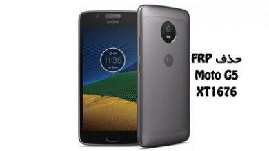حذف FRP Motorola Moto G5 XT1676 بدون باکس تضمینی | فایل و آموزش حذف قفل گوگل اکانت موتورولا موتو G5 XT1676 تست شده | آوا رام