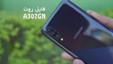 فایل روت سامسونگ A307GN گلکسی A30s اندروید 9 و 10 | دانلود فایل و آموزش ROOT Samsung Galaxy A30s SM-A307GN همه باینری ها | آوا رام
