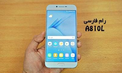 رام فارسی سامسونگ A810L اندروید 7.0 کاملا بدون مشکل | دانلود فایل فلش فارسی Samsung Galaxy A8 2016 SM-A810L تست شده | آوارام