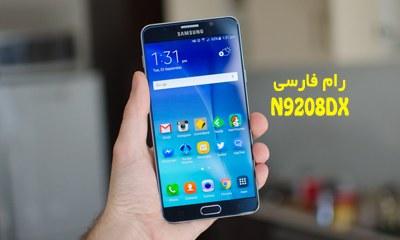 رام فارسی سامسونگ N9208DX اندروید 7.0 بدون مشکل | دانلود فایل فلش فارسی Samsung Galaxy Note 5 SM-N9208DX تست شده و تضمینی | آوارام