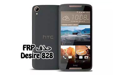 حذف FRP HTC Desire 828 گوگل اکانت Htc D828 | دانلود فایل و آموزش حذف قفل گوگل اکانت HTC دیزایر 828 تست شده و تضمینی | آوارام