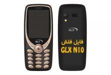 Photo of فایل فلش فارسی GLX N10 رام فارسی جی ال ایکس ان ده   آوا رام