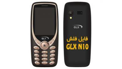 Photo of فایل فلش فارسی GLX N10 رام فارسی جی ال ایکس ان ده | آوا رام