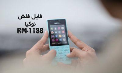 فایل فلش نوکیا 216 RM-1188 همه ورژن ها رسمی و تست شده | دانلود رام رسمی و فارسی Nokia 216 RM-1188 ورژن های 10,11,40 | آوارام