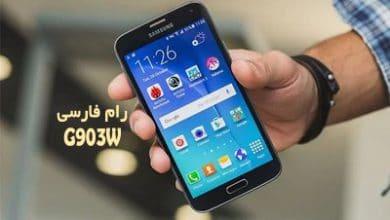 رام فارسی سامسونگ G903W اندروید 7.0 کاملا بدون مشکل | دانلود فایل فلش فارسی Samsung Galaxy S5 Neo SM-G903W تست شده و تضمینی | آوارام