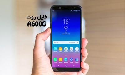 فایل روت سامسونگ A600G گلکسی A6 2018 اندروید 8 و 9 و 10 | دانلود فایل و آموزش ROOT Samsung Galaxy SM-A600G همه باینری ها | آوا رام