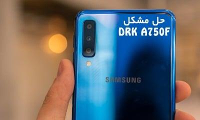 حل مشکل DRK سامسونگ A750F رایت با FRP/OEM ON | دانلود فایل Fix DRK - DM Verify سامسونگ Galaxy SM-A750F تست شده | وب سایت آوارام