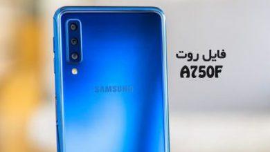 فایل روت سامسونگ A750F گلکسی A7 2018 اندروید 8 و 9 و 10 | دانلود فایل و آموزش ROOT Samsung Galaxy A7 2018 SM-A750F همه باینری ها | آوا رام