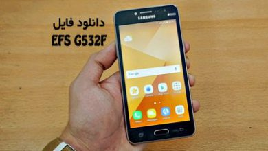 فایل EFS سامسونگ G532F برای حل مشکل Mount EFS | حل مشکل شبکه Samsung SM-G532F | حل مشکل هنگ لوگو Samsung Galaxy Grand Prime Plus