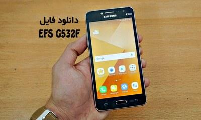 فایل EFS سامسونگ G532F برای حل مشکل Mount EFS | حل مشکل شبکه Samsung SM-G532F | حل مشکل هنگ لوگو Samsung Galaxy Grand Prime Plus