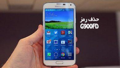 حذف رمز سامسونگ G900FD بدون پاک شدن اطلاعات کاملا تضمینی | حذف پین پترن پسورد گلکسی S5 دو سیم | آنلاک قفل صفحه Samsung SM-G900FD