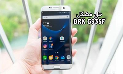 حل مشکل DRK سامسونگ G935F رایت با FRP/OEM ON | دانلود فایل Fix DRK - DM Verify سامسونگ Galaxy SM-G935F تست شده | وب سایت آوارام