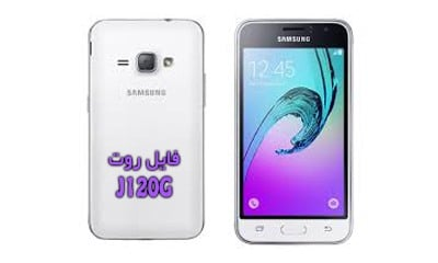 فایل روت سامسونگ J120G گلکسی J1 2016 اندروید 5.1.1 | دانلود فایل و آموزش ROOT Samsung Galaxy SM-J120G همه باینری ها | آوا رام