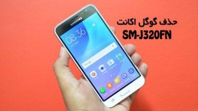 حذف FRP سامسونگ J320FN گلکسی J3 2016 LTE اندروید 5 | فایل و آموزش حذف قفل گوگل اکانت Samsung Galaxy J3 2016 LTE SM-J320FN | آوارام