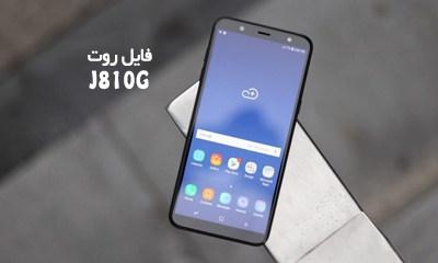 فایل روت سامسونگ J810G گلکسی J8 2018 اندروید 8 و 9 | دانلود فایل و آموزش ROOT Samsung Galaxy SM-J810G همه باینری ها | آوا رام