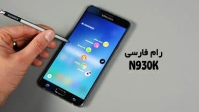 رام فارسی سامسونگ N930K اندروید 9 حل مشکل 4G و تک سیم شدن | دانلود فایل فلش فارسی Samsung Galaxy Note 7 SM-N930K حل تمامی مشکلات