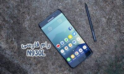 رام فارسی سامسونگ N930L اندروید 9 حل مشکل 4G و تک سیم شدن   دانلود فایل فلش فارسی Samsung Galaxy Note 7 SM-N930L حل تمامی مشکلات