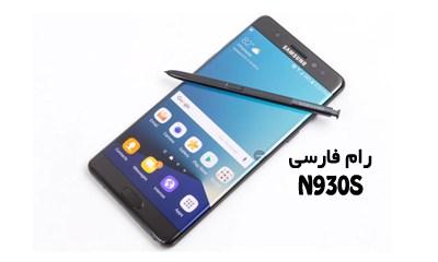 رام فارسی سامسونگ N930S اندروید 9 حل مشکل 4G و تک سیم شدن | دانلود فایل فلش فارسی Samsung Galaxy Note 7 SM-N930S حل تمامی مشکلات
