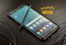 Photo of رام فارسی سامسونگ N935K اندروید 9 حل مشکل 4G و تک سیم شدن