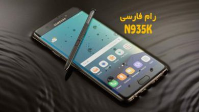 تصویر از رام فارسی سامسونگ N935K اندروید 9 حل مشکل 4G و تک سیم شدن