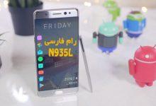 Photo of رام فارسی سامسونگ N935L اندروید 9 حل مشکل 4G و تک سیم شدن