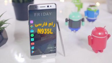رام فارسی سامسونگ N935L اندروید 9 حل مشکل 4G و تک سیم شدن | دانلود فایل فلش فارسی Samsung Galaxy Note FE SM-N935L حل تمامی مشکلات