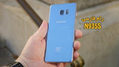 تصویر از رام فارسی سامسونگ N935S اندروید 9 حل مشکل 4G و تک سیم شدن