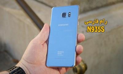 رام فارسی سامسونگ N935S اندروید 9 حل مشکل 4G و تک سیم شدن | دانلود فایل فلش فارسی Samsung Galaxy Note FE SM-N935S حل تمامی مشکلات