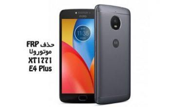 حذف FRP Motorola E4 Plus XT1771 بدون باکس تضمینی | فایل و آموزش حذف قفل گوگل اکانت موتورولا موتو E4 Plus XT1771 | آوا رام