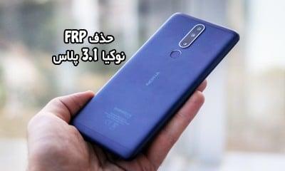 حذف FRP نوکیا 3.1 پلاس همه ورژن ها | فایل و آموزش حذف گوگل اکانت Nokia 3.1 Plus TA-1104,TA-1113,TA-1115,TA-1117,TA-1118,TA-1125