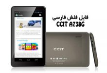 Photo of فایل فلش فارسی CCIT A738G مشخصه برد K7-MB-V2.0   آوارام