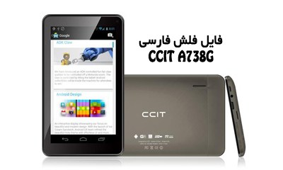 فایل فلش فارسی CCIT A738G مشخصه برد K7-MB-V2.0 | دانلود رام تبلت چینی مشخصه برد K7-MB-V2.0 مدل CCIT A738G تست شده | آوا رام