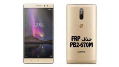 تصویر از حذف FRP Lenovo PB2-670M گوگل اکانت لنوو Phab2 Plus