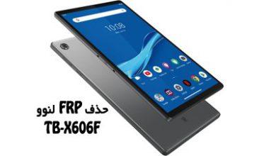 حذف FRP Lenovo TB-X606F تبلت لنوو Tab M10 Plus | فایل و آموزش حذف قفل گوگل اکانت تبلت لنوو Tab M10 Plus TB-X606F تست شده و تضمینی