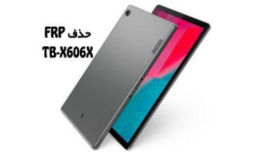 تصویر از حذف FRP Lenovo TB-X606X تبلت لنوو Tab M10 Plus | آوا رام
