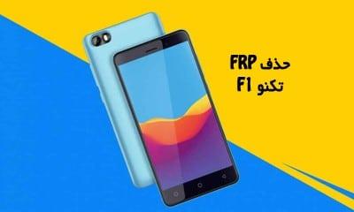 حذف FRP Tecno F1 گوگل اکانت تکنو F1 کاملا تضمینی | فایل و آموزش حذف قفل گوگل اکانت گوشی Tecno F1 تست شده و بدون مشکل | آوارام