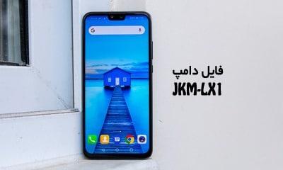 فایل دامپ هواوی JKM-LX1 برای پروگرم هارد و ترمیم بوت | دانلود فول Emmc Dump Huawei Y9 2019 JKM-LX1 حل مشکل خاموشی | آوا رام