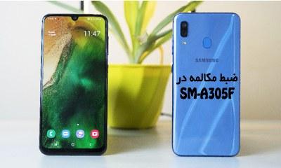 حل مشکل ضبط مکالمه A305F گلکسی A30 تست شده و تضمینی | حل مشکل ضبط نشدن تماس و نبودن گزینه Call Record در Samsung Galaxy A30