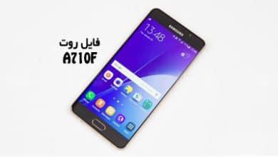 فایل روت سامسونگ A710F گلکسی A7 2016 اندروید 7.0 | دانلود فایل و آموزش ROOT Samsung Galaxy SM-A710F همه باینری ها | آوا رام