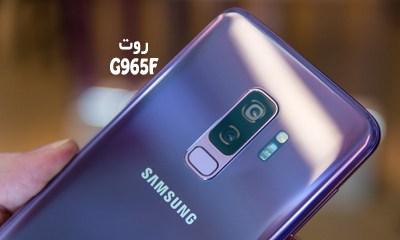 فایل روت سامسونگ G965F گلکسی S9 Plus اندروید 9 و 10 | دانلود فایل و آموزش ROOT Samsung Galaxy SM-G965F همه باینری ها | آوا رام