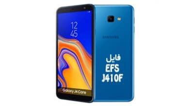 فایل EFS سامسونگ J410F برای حل مشکل Mount EFS | حل مشکل شبکه Samsung SM-J410F | حل مشکل هنگ لوگو Samsung Galaxy J4 Core | آوارام