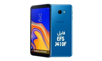 فایل EFS سامسونگ J410F برای حل مشکل Mount EFS   حل مشکل شبکه Samsung SM-J410F   حل مشکل هنگ لوگو Samsung Galaxy J4 Core   آوارام