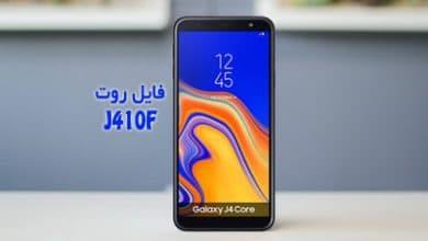 فایل روت سامسونگ J410F گلکسی J4 Core اندروید 8   دانلود فایل و آموزش ROOT Samsung Galaxy SM-J410F همه باینری ها   آوا رام