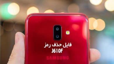 حذف رمز سامسونگ J610F با Frp ON/OFF بدون پاک شدن اطلاعات | حذف پین پترن پسورد گلکسی J6 Plus | آنلاک قفل صفحه Samsung SM-J610F