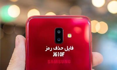 حذف رمز سامسونگ J610F با Frp ON/OFF بدون پاک شدن اطلاعات   حذف پین پترن پسورد گلکسی J6 Plus   آنلاک قفل صفحه Samsung SM-J610F