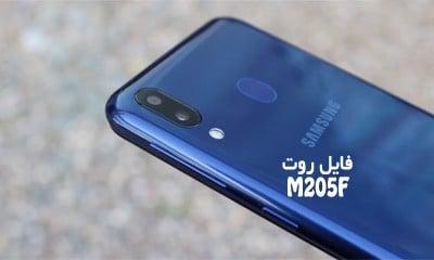 فایل روت سامسونگ M205F گلکسی M20 اندروید 9 و 10 | دانلود فایل و آموزش ROOT Samsung Galaxy SM-M205F همه باینری ها | آوا رام